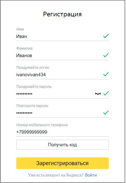 пример заполнения данных при регистрации почтового ящика