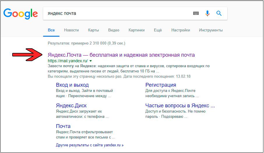 Запрос яндекс почта в поисковике гугл