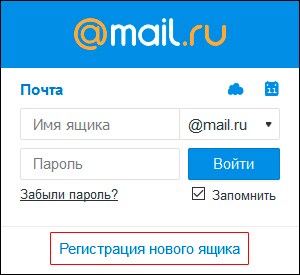страница регистрации нового ящика на сервисе mail