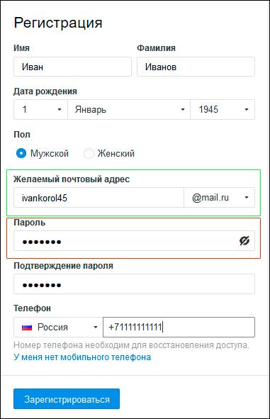 ввод персональных данных для новой электронной почты майл