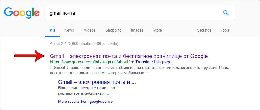 Поисковый запрос Gmail почта