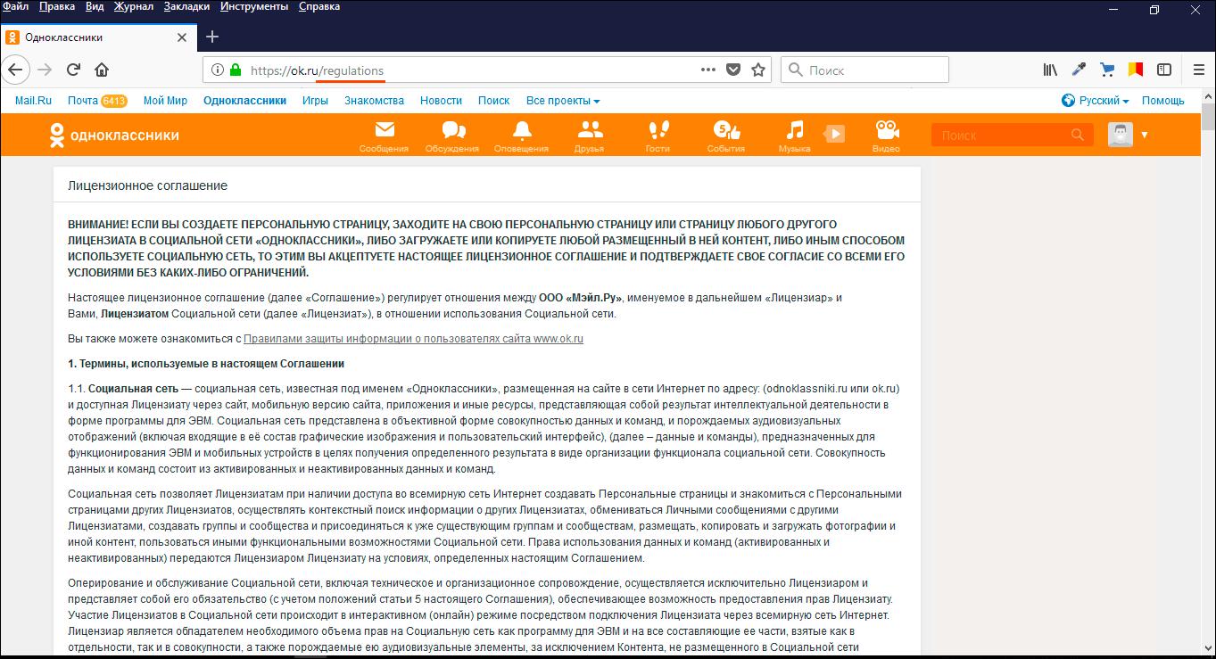 страница регламента