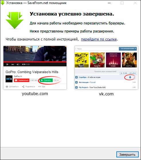 успешное завершение установки программы для скачивания видео