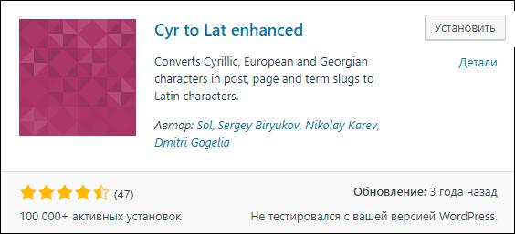 установка плагина Cyr to Lat enhanced