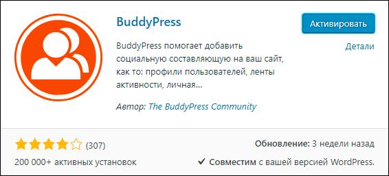 кнопка активировать BuddyPress