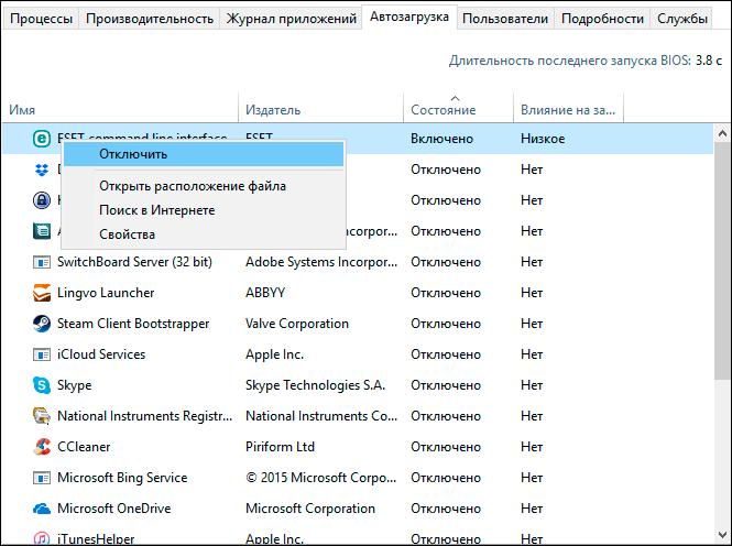 отключение автоматической загрузки программы