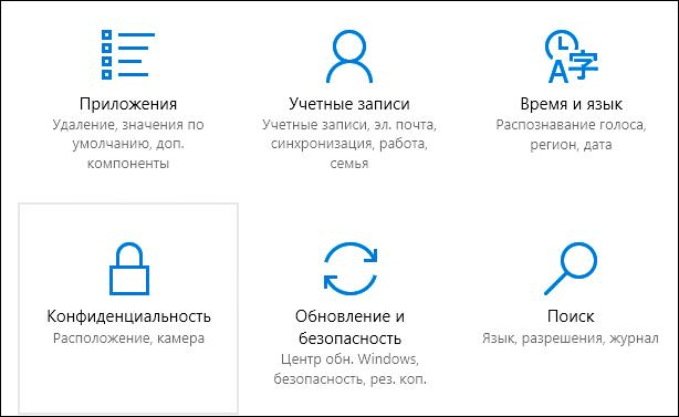расположение конфиденциальности в windows 10