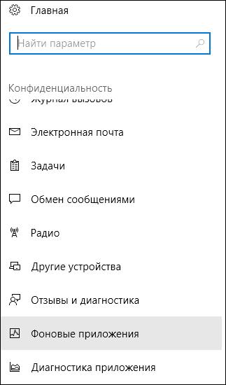 раздел фоновые приложения
