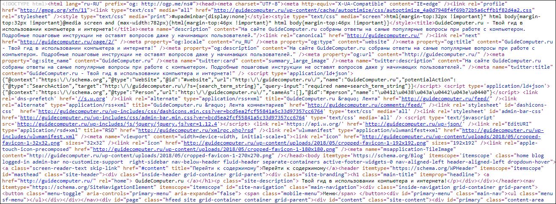 как сжимается HTML