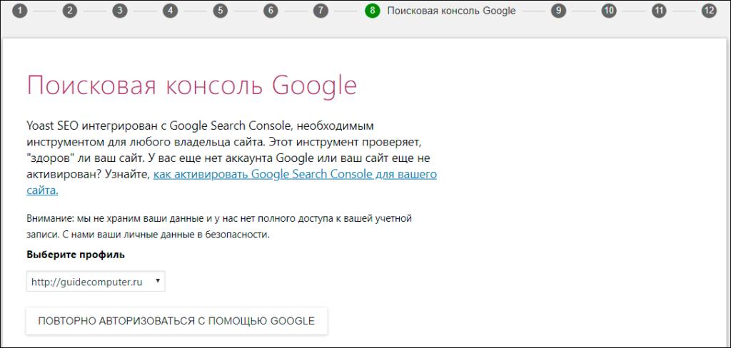 поисковая консоль Google