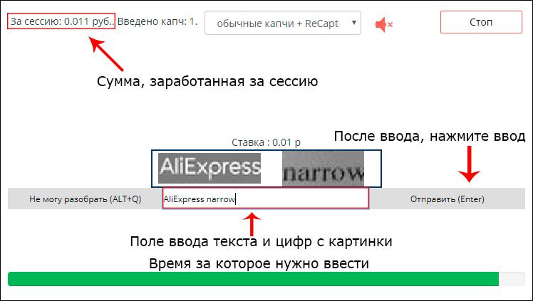 пример работы с сервисом rucaptchaa