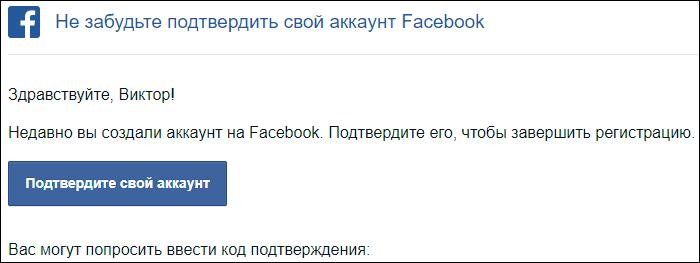 страница подтверждения аккаунта facebook