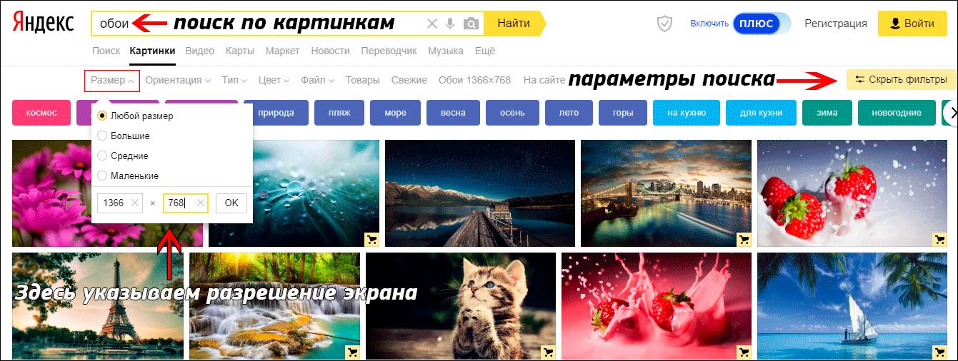 Яндекс поиск по картинкам 1366x768