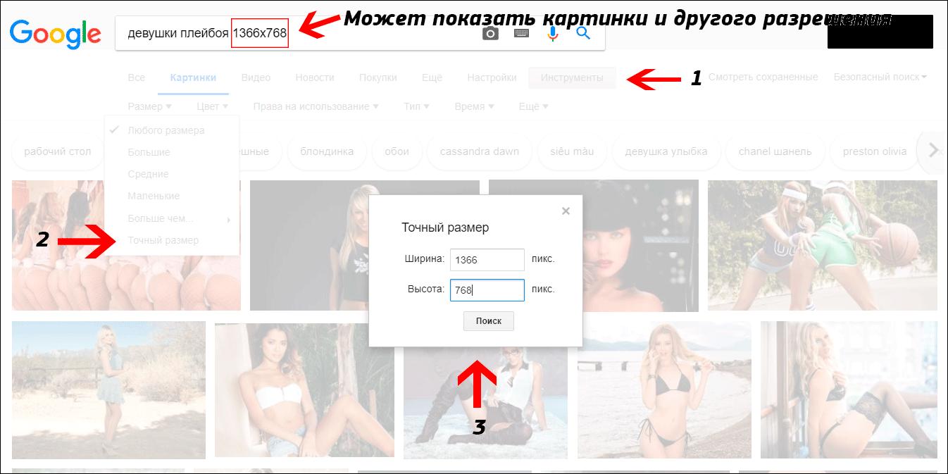 поиск иллюстрации определенного разрешения в пикселях