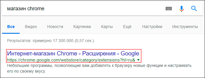 поисковый запрос Интернет-магазин Chrome