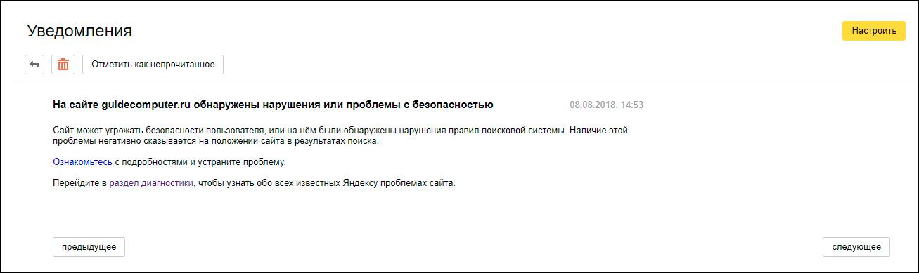 уведомления о безопасности в яндекс вебмастере