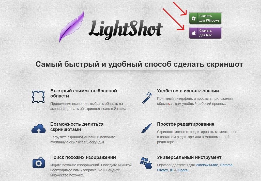 выбор операционной системы для скачивания программы Lightshot