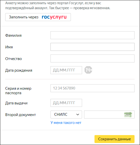 онлайн анкета