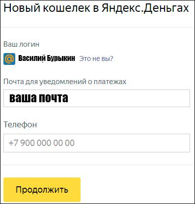 Регистрация с помощью майл в Yandex Money