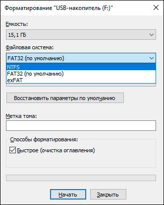выбор файловой системы ntfs