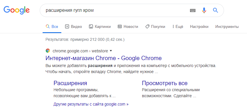 поиск магазина расширений в гугл поиске