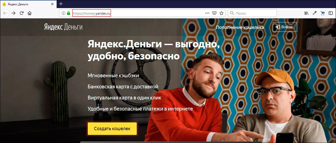 главная страница money.yandex.ru