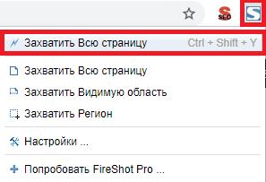 кнопка, с помощью которой можно сделать скрин в программе FireShot