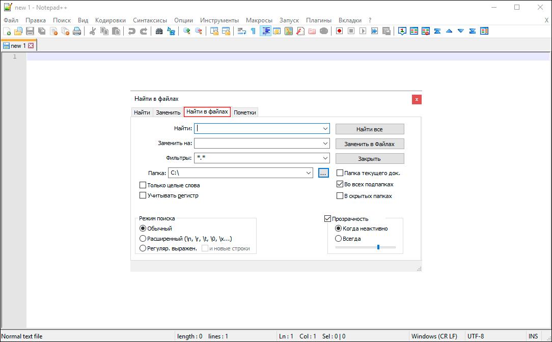 ищем текст в файлах с помощью нотпад++