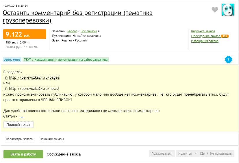 Пример цены за комментарий